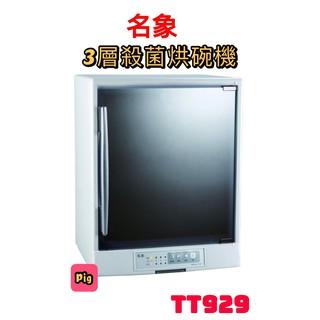 MIN SHIANG 名象 3層85L紫外線烘碗機 型號:TT-929 新北市