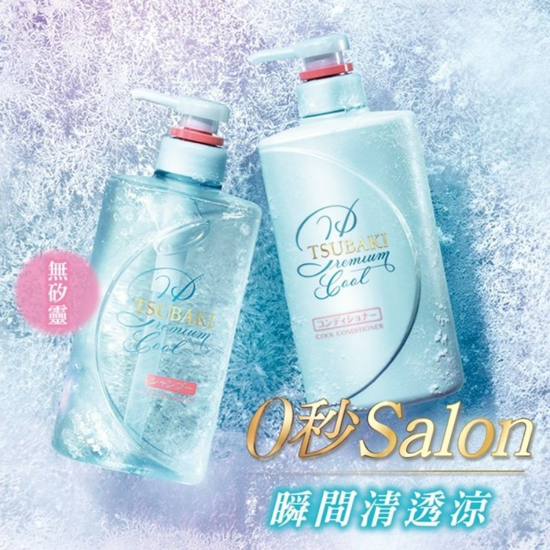 全新 現貨 思波綺 TSUBAKI 瞬亮涼感潤髮乳 490ml 日本洗髮精