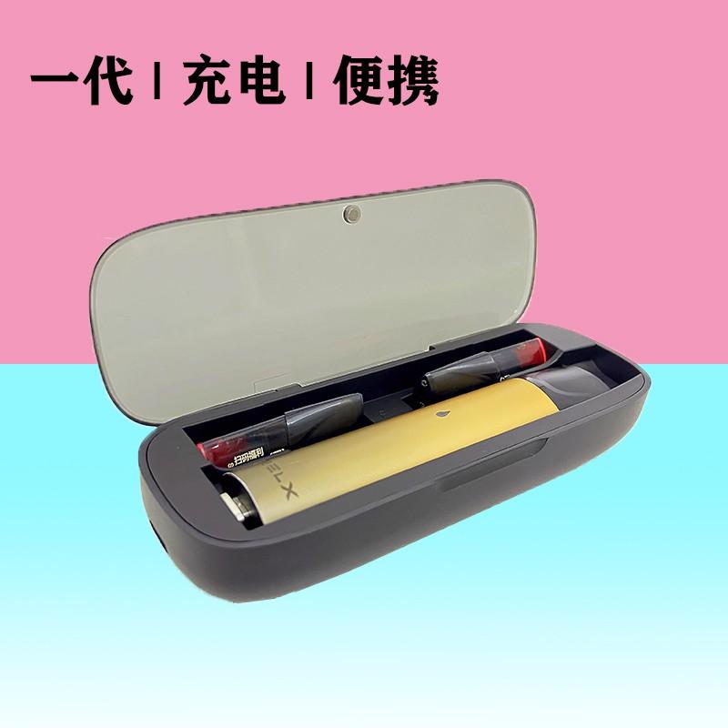 【免運費】悅刻relx一代電子器煙槍桿四代無限充電盒銳克彈魔笛YZ收納保護套