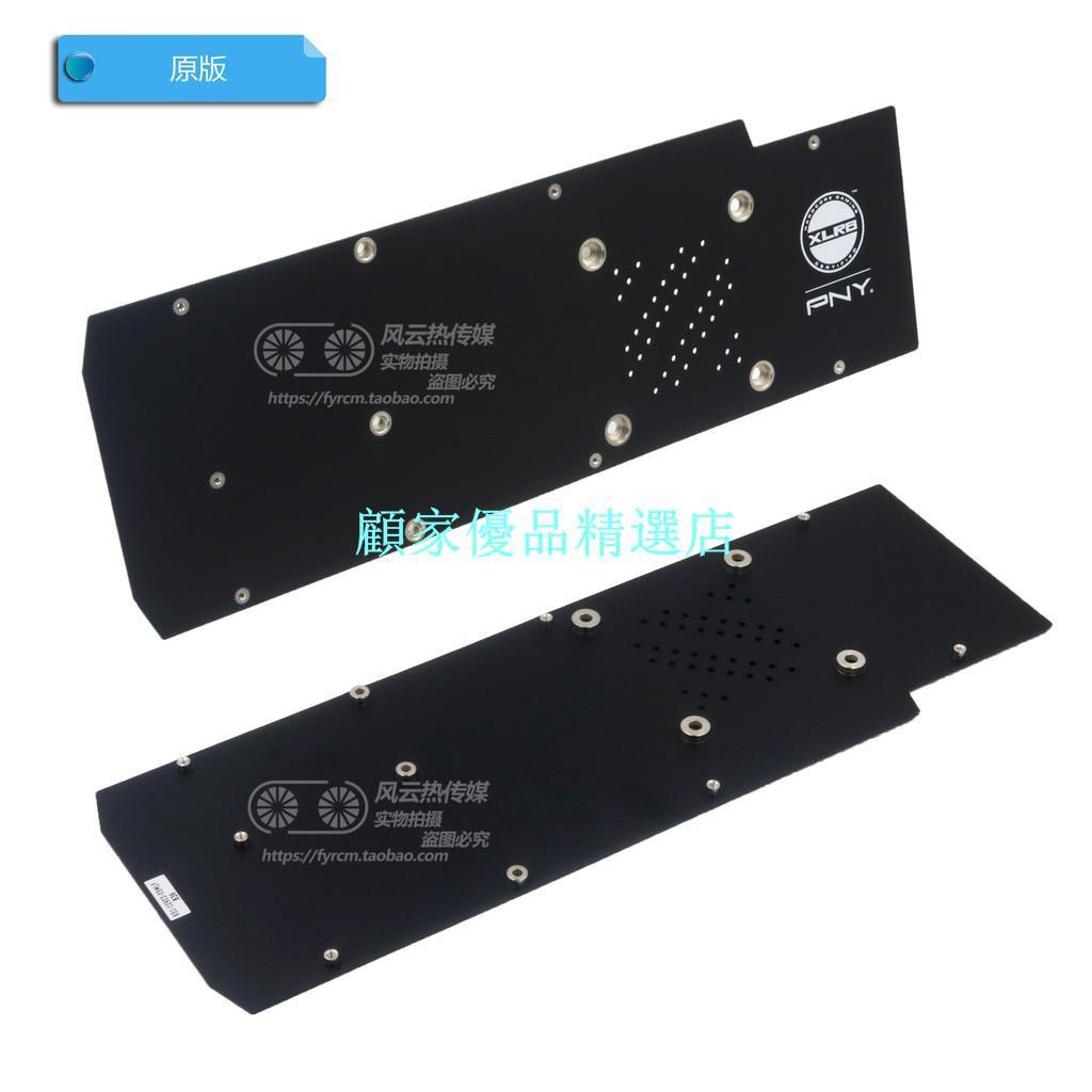 【下殺免運】公版GTX1080Ti/1080/1070Ti/1070顯卡背板 PNY顯卡鋁合金金屬背板