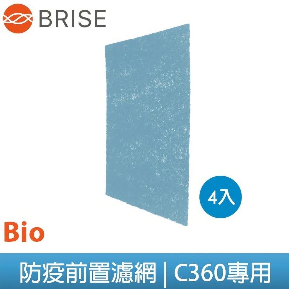 BRISE C360 專用 Breathe Bio (一盒四片裝)