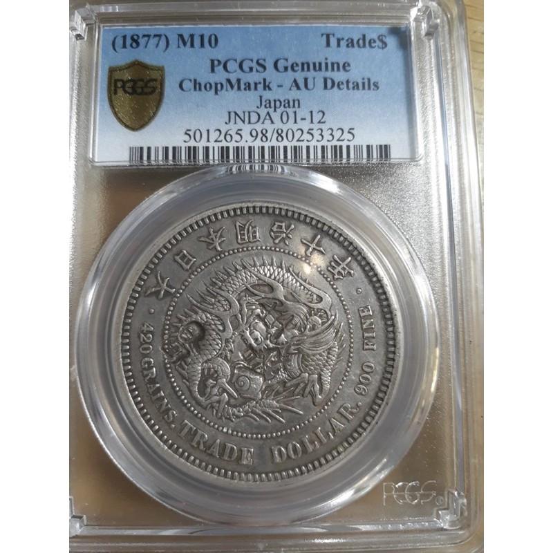 古錢幣  日本龍銀 龍銀 貿易銀 明治十年 PCGS 鑑定幣