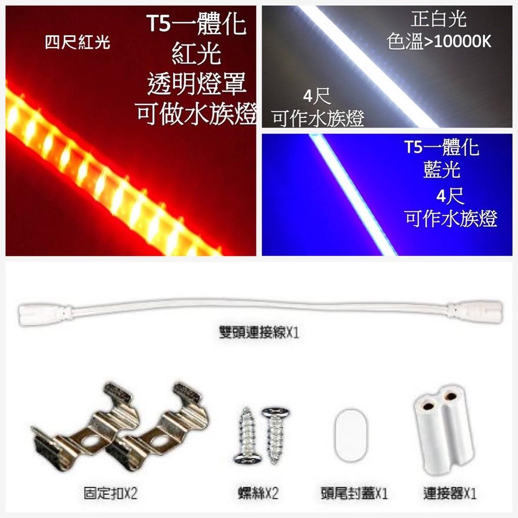 LED水族燈 4尺(120公分) 水草燈 增豔燈 魚缸燈  白光13000K/藍光/紅光/全光譜 (太陽光) 透明罩
