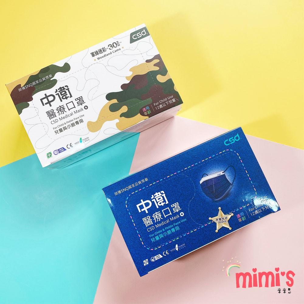 Mimi's。中衛 兒童 小臉 醫療 醫用 特殊色 平面口罩 CSD 迷彩 單寧藍色牛仔藍 30入 盒裝 全新包膜未拆封