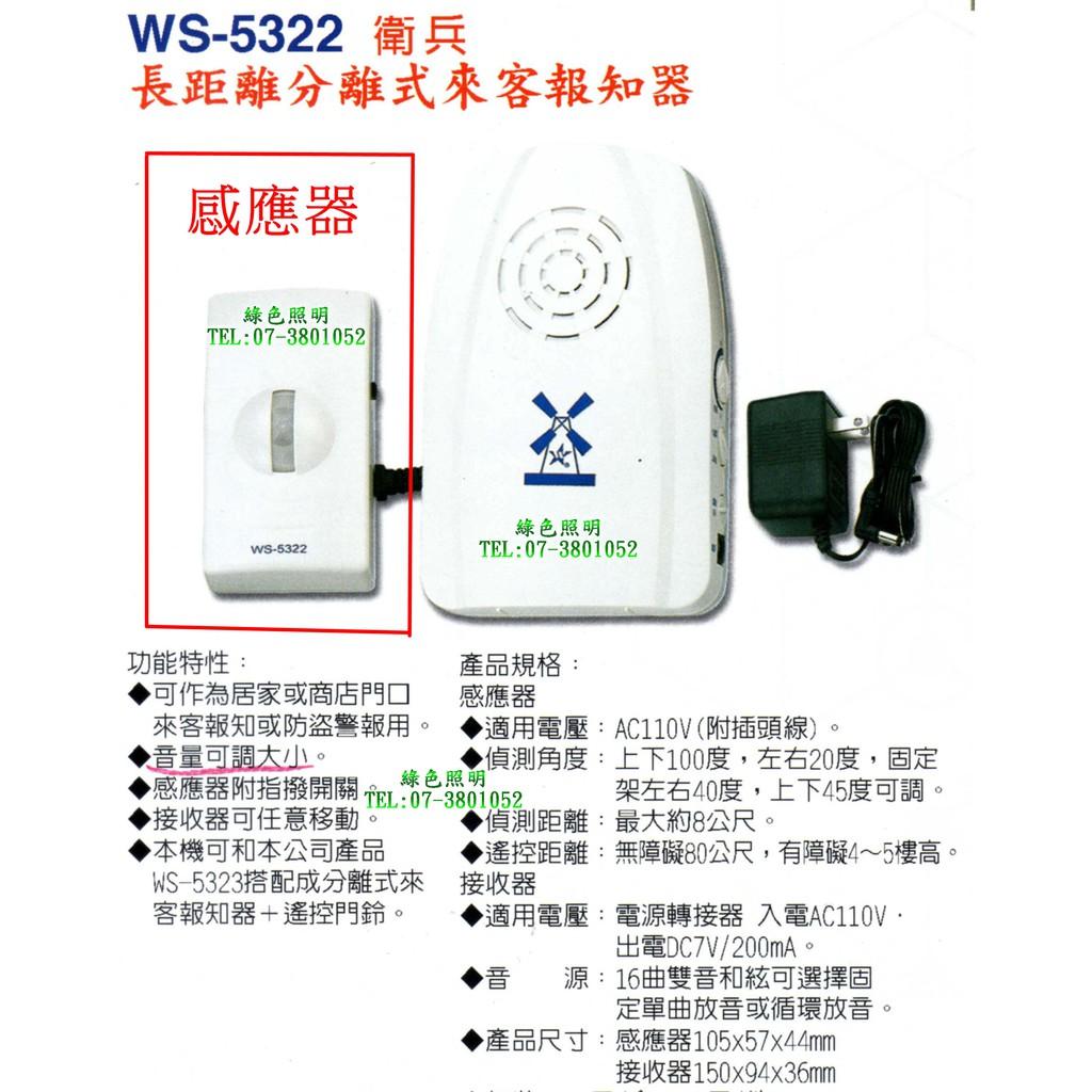 """綠色照明 ☆ 伍星 ☆ WS-5322 """"感應器"""" 下標專區 衛兵 長距離 分離式 來客報知器 台灣製造"""