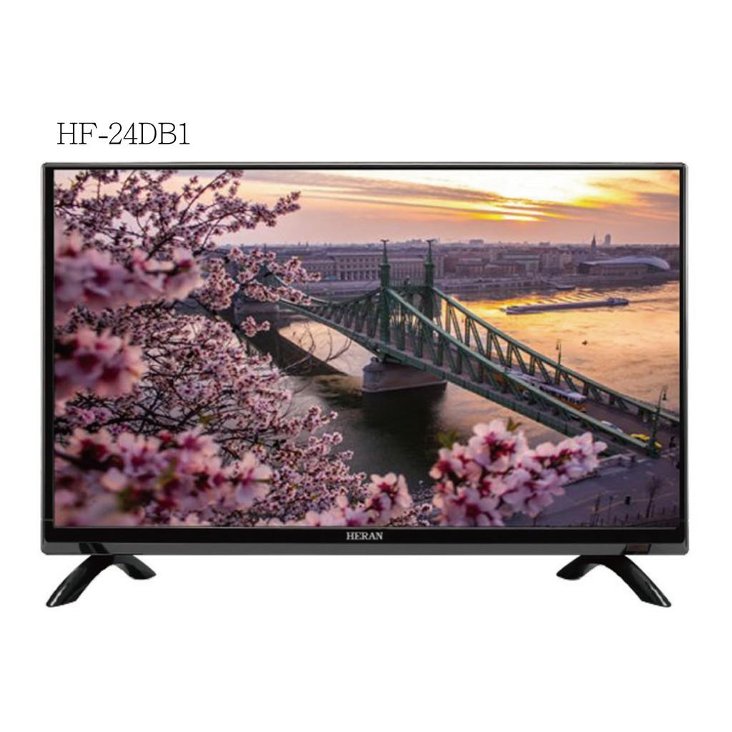 禾聯 LED液晶電視24吋 HF-24DB1 (視訊盒另購) (下單前請先聊聊詢問有無貨唷)