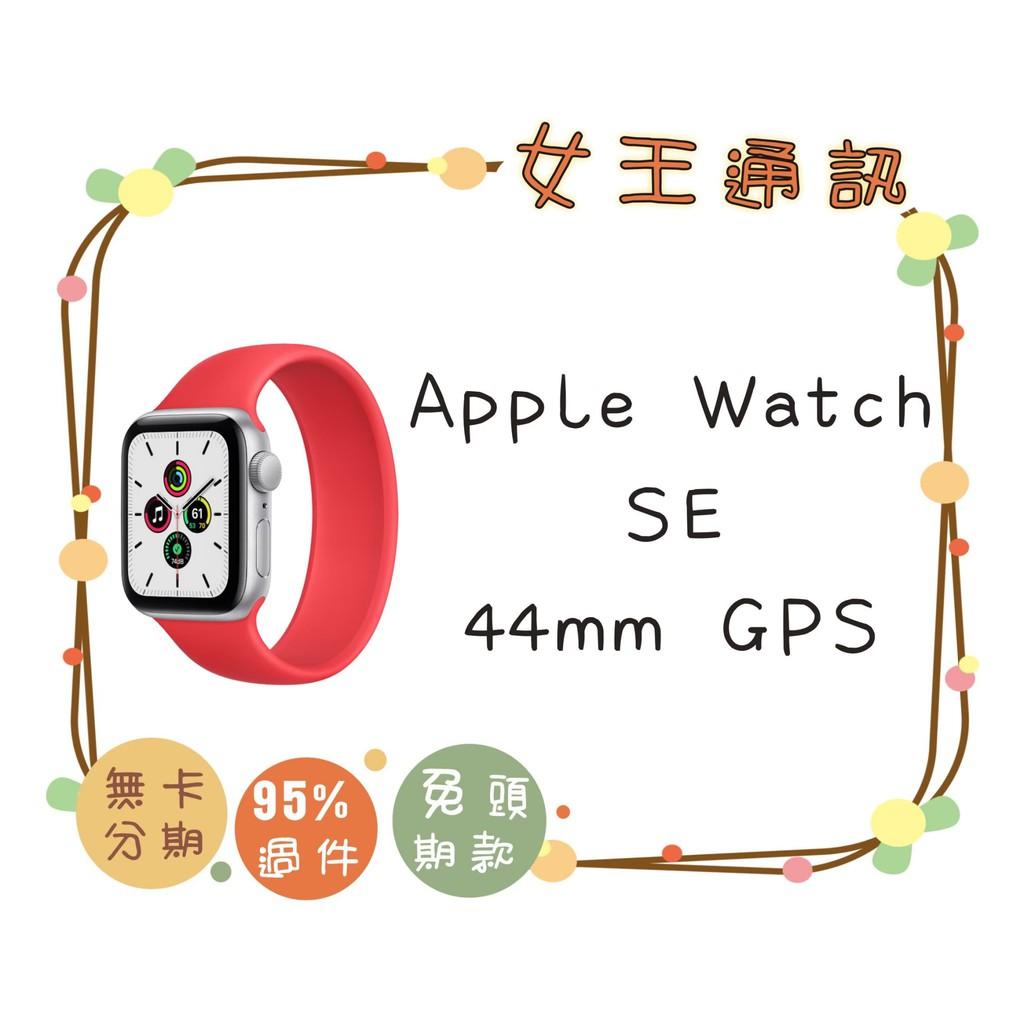 【女王行動通訊】APPLE WATCH SE 44mm GPS 搭門號 新辦 攜碼 續約 無卡分期