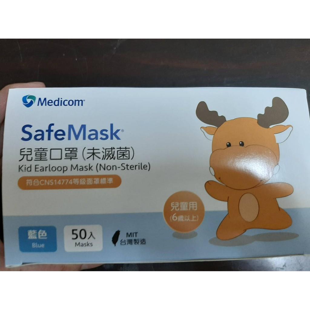 😁麥迪康 雙鋼印 兒童醫療口罩😍 台灣製造 幼童口罩 六歲以上用口罩 現貨供應 50片一盒