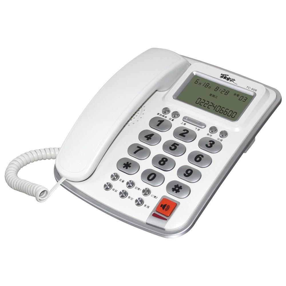 【羅蜜歐 】 來電顯示有線電話TC-606電腦白