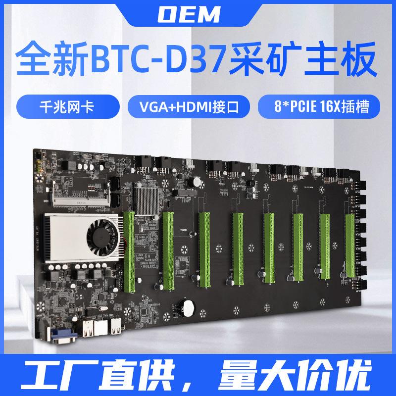 BTC-D37挖礦主機板 8路顯卡平臺主機板