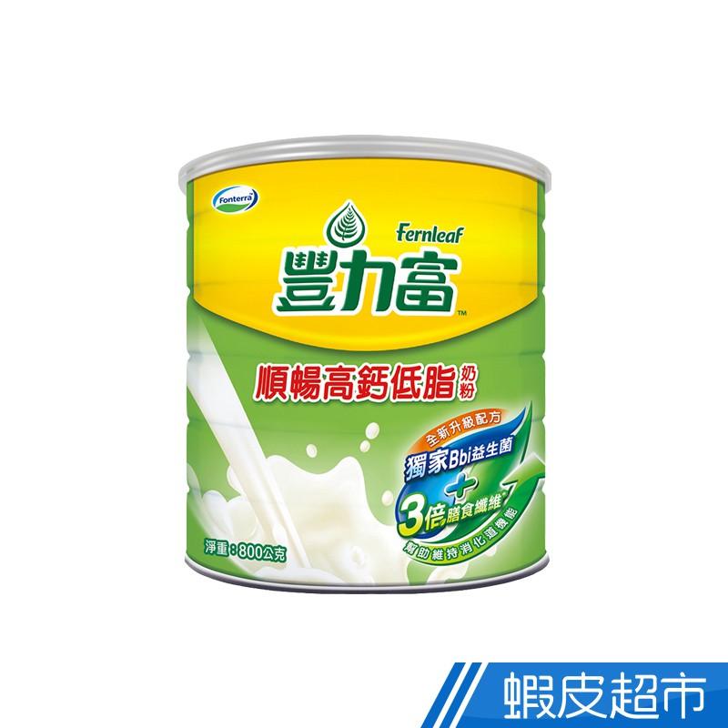 豐力富 順暢高鈣低脂奶粉800g/罐 現貨 蝦皮直送