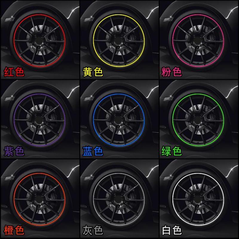適用納智捷 S3 S5 U5 U6 GT220 U7 URX汽車輪轂防撞條防撞條輪圈防擦條輪轂貼裝飾條輪框裝飾輪圈保護條