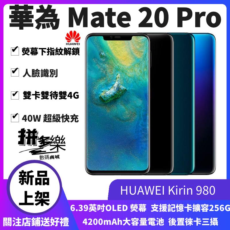 【全新未拆】華為HUAWEI Mate 20pro 6.53吋 全屏手機 曲面屏 特價售賣 全網最低 另售P30 Pro