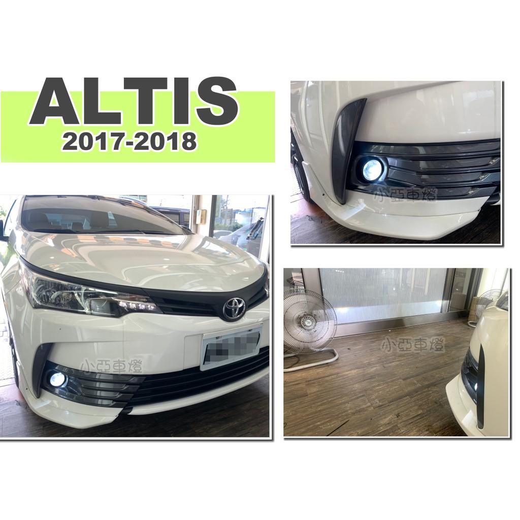小亞車燈改裝*全新 ALTIS 11.5代 11.5 2017 2018 17 18 年 超廣角 魚眼霧燈