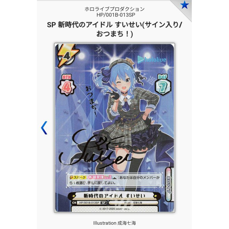 星街彗星/星姐 簽卡 rebirth hololive HP/001B-013SP 含卡磚