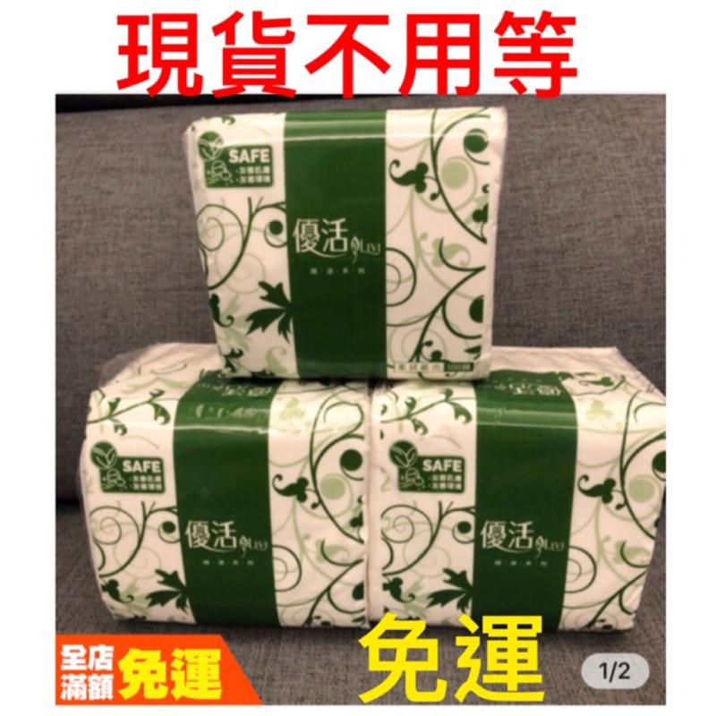 (現貨)LiVi優活揉拭紙巾抽取式衛生紙300抽、衛生紙