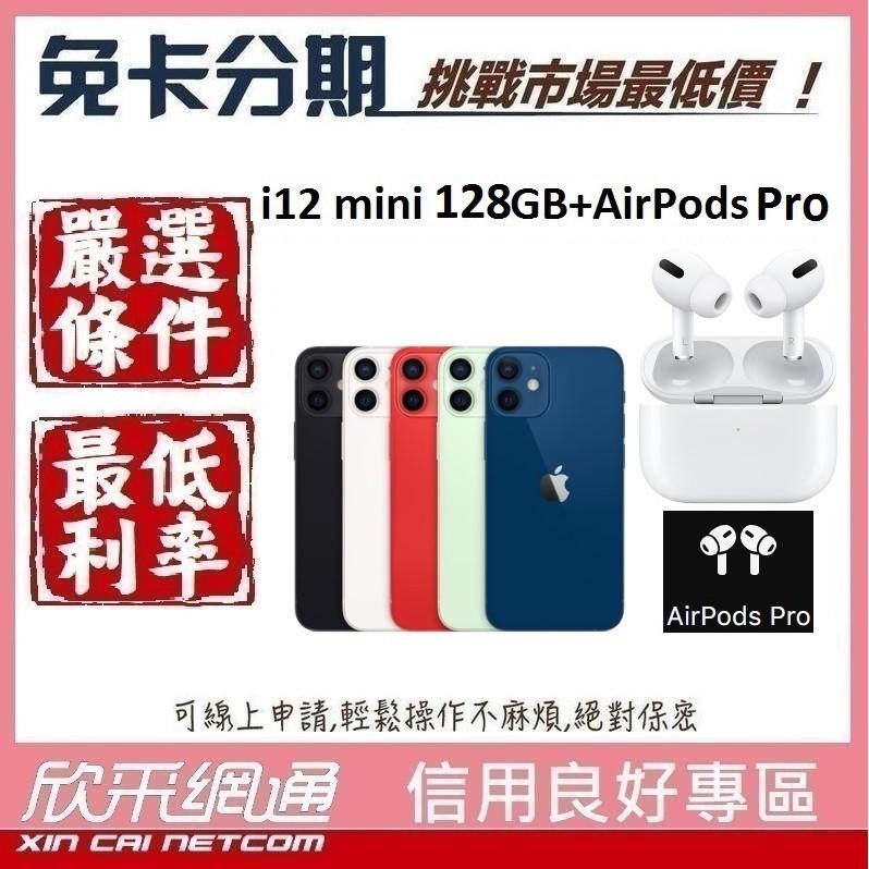 【我最便宜】iPhone12 mini (i12 mini) 128GB+AirPods Pro【無卡分期/免卡分期】