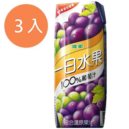 波蜜 一日水果100%葡萄汁 250ml(3入)/組
