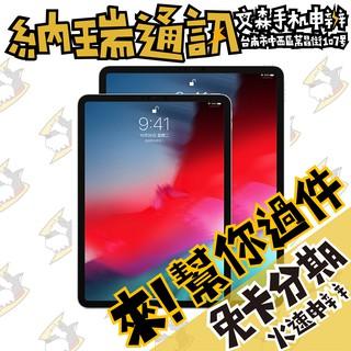 免卡分期 空機分期 Apple iPADPro 12.9吋64G WiFi+行動網路 24期月付1166【納瑞通訊台南】 台南市
