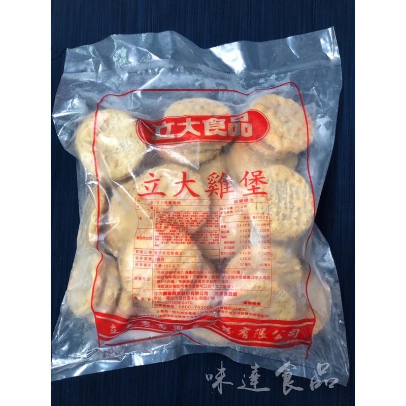味達-[冷凍] 現貨 立大 雞堡 雞塊 漢堡 立大雞堡 約30入/50入 雞肉 1.8kg/2.5kg