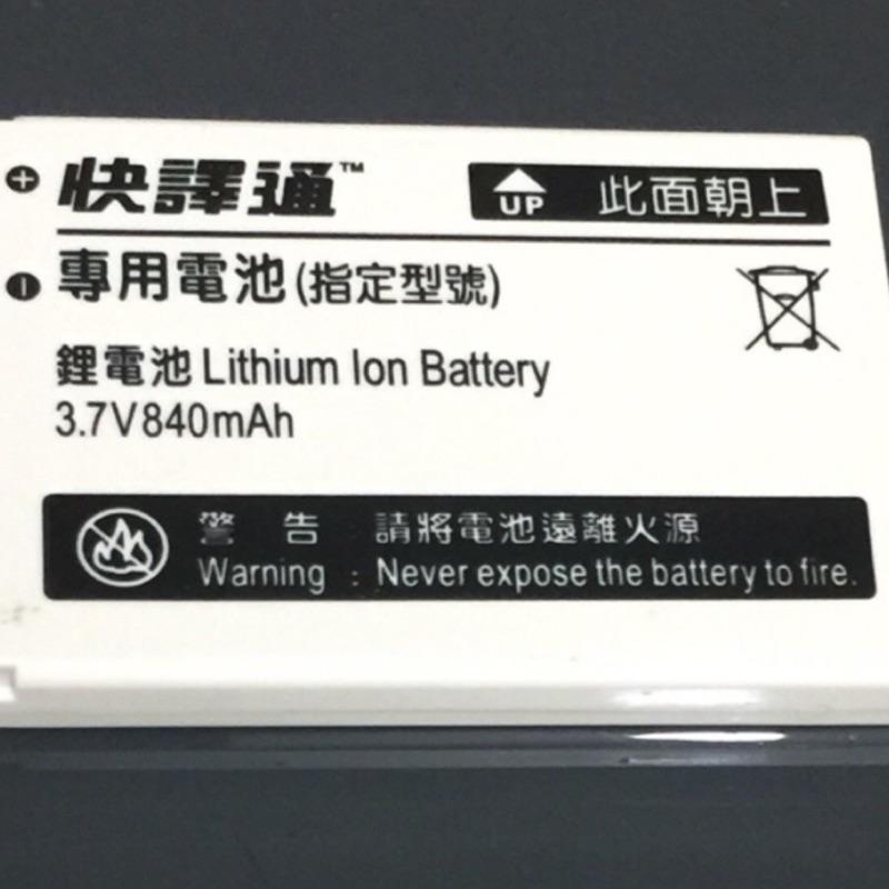 快譯通 翻譯機 電池
