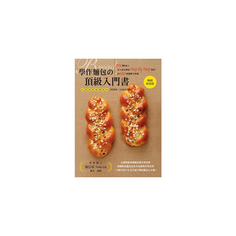 學作麵包的頂級入門書(暢銷新裝版)