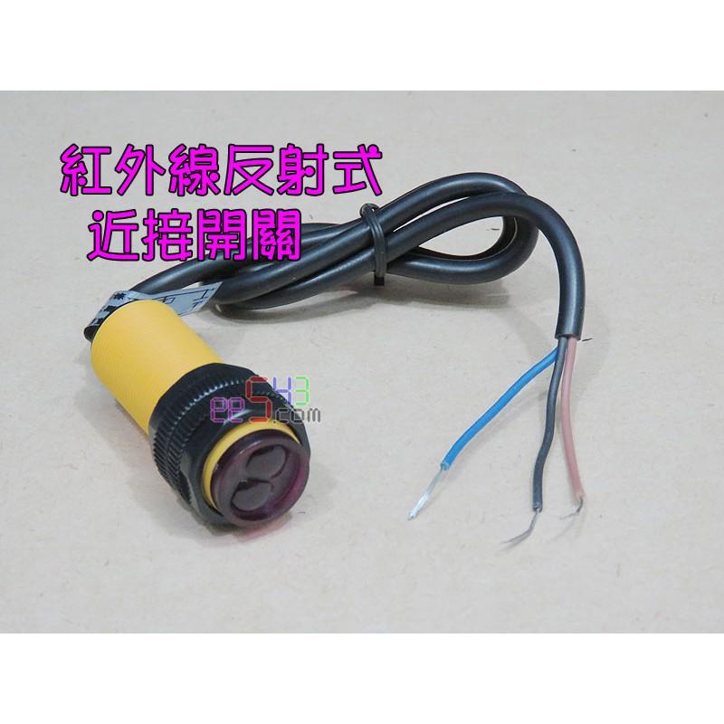 紅外線近接開關5V-NPN-NO.可調距反射式光電開關光電感應器接近開關非接觸傳感器無觸點sensor