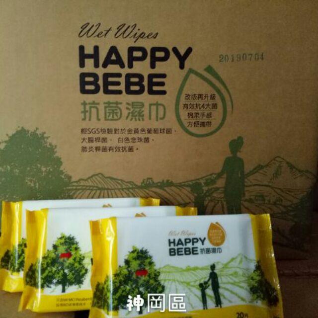HAPPY. BEBE. 抗菌濕紙巾