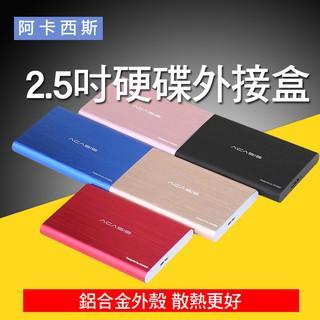 【附實測圖】台灣JMS晶片 鋁合金外殼 Acasis USB 3.0 2.5吋 硬碟外接盒 7mm 9.5mm 新北市