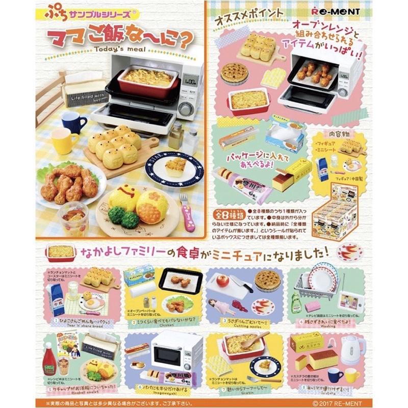 Re-MeNT 盒玩 媽媽的飯食 媽媽的廚房 媽媽風味料理 烤箱 小雞蛋糕 蜂蜜蛋糕 蘋果派 盒玩