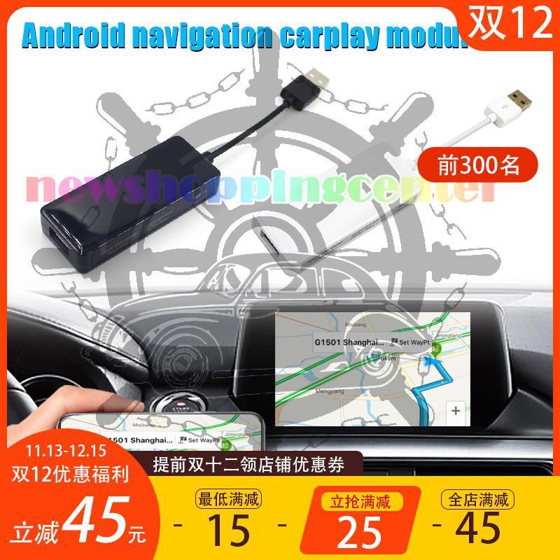 双十二特惠来袭眾奧. 安卓導航carplay模塊蘋果Android Auto車機互聯手機USB連接地圖