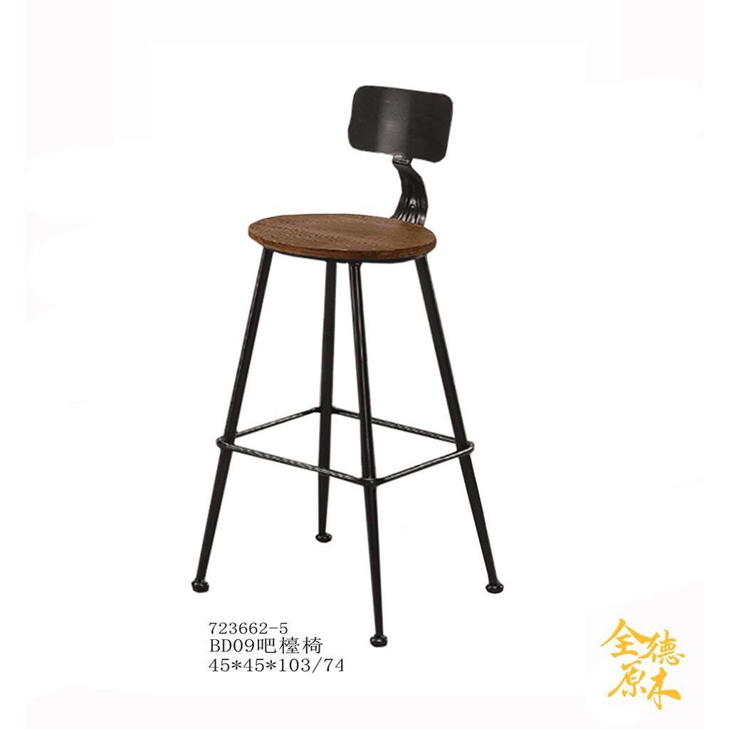 北歐風/工業風/中島椅/高腳椅/鐵腳椅/實木/工業風BD09吧檯椅723160-5