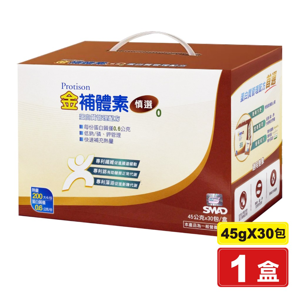 金補體素 慎選0蛋白質管理配方 45gx30包/盒 (蛋白質攝取管理 快速補充熱量 奶素可食)專品藥局【2017787】