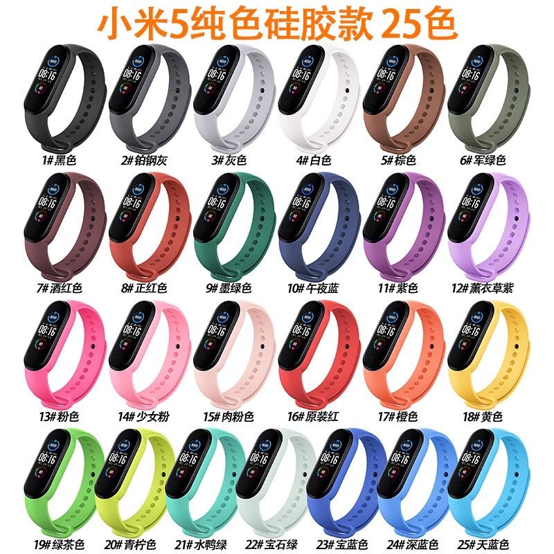 適用小米6手環錶帶 小米5手環錶帶官方同款硅膠純色手環錶帶