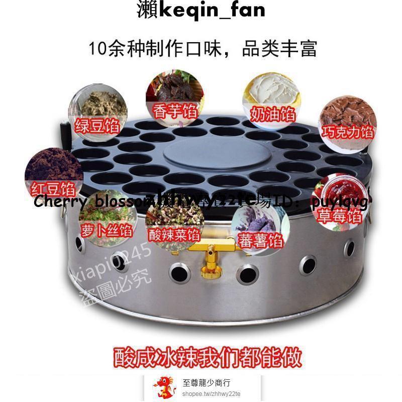 臺灣現貨工廠批發 瓦斯款燃氣旋轉32孔 紅豆餅機 紅豆餅爐 車輪餅機 車輪餅爐 也可製作蛋漢堡 新型不沾塗層