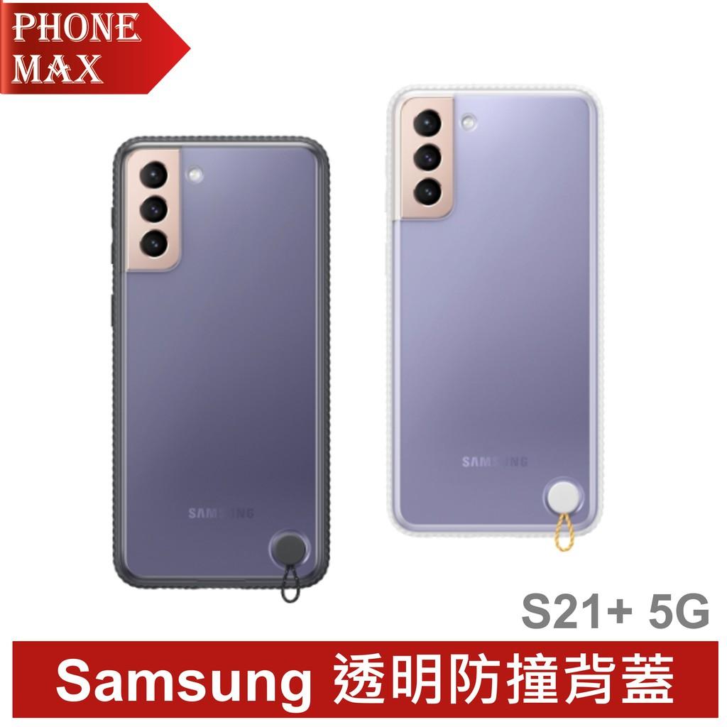 Samsung Galaxy S21+ 5G 透明防撞背蓋 公司貨 原廠盒裝