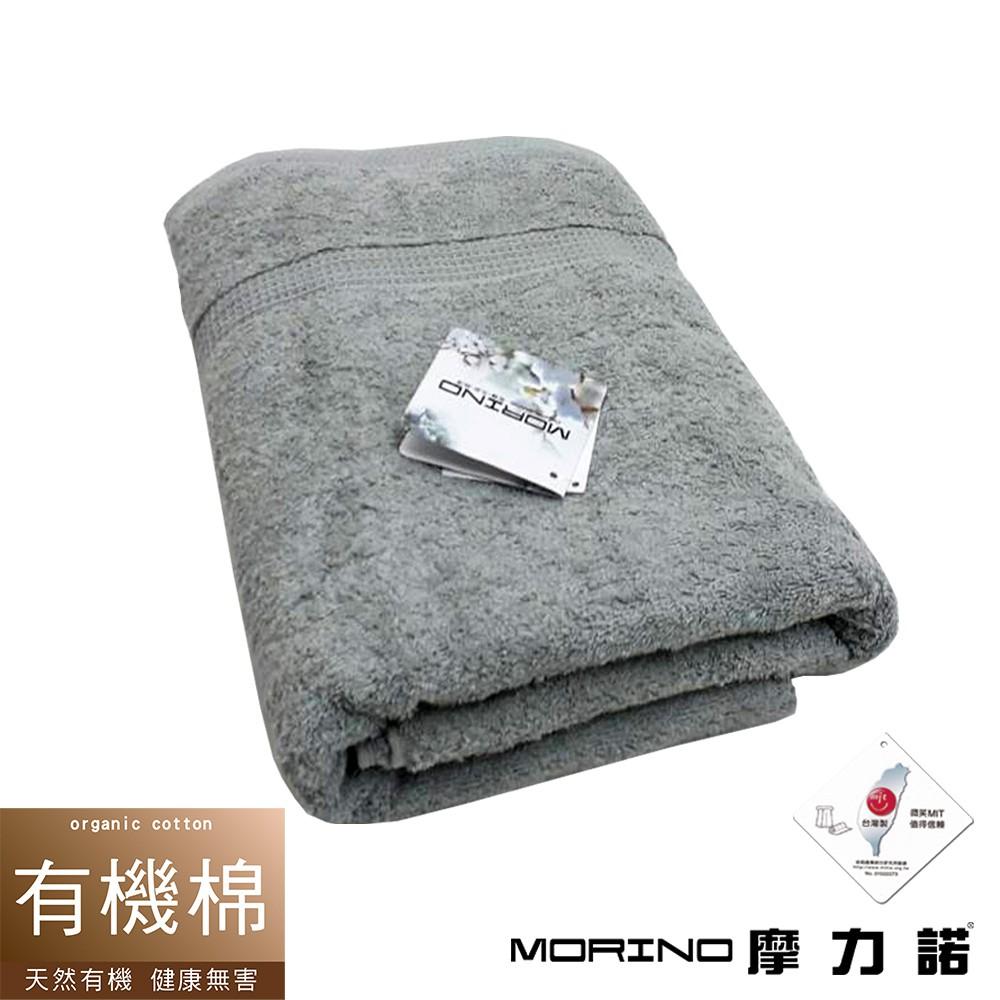 【MORINO摩力諾】有機棉歐系緞條浴巾 海灘巾-鐵灰