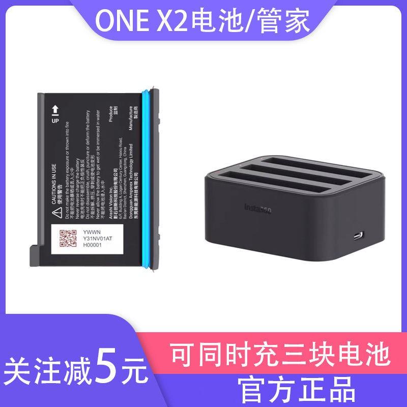 熱銷Insta360 ONE X2全景運動相機 原裝鋰電池 三充充電管家 官方配件