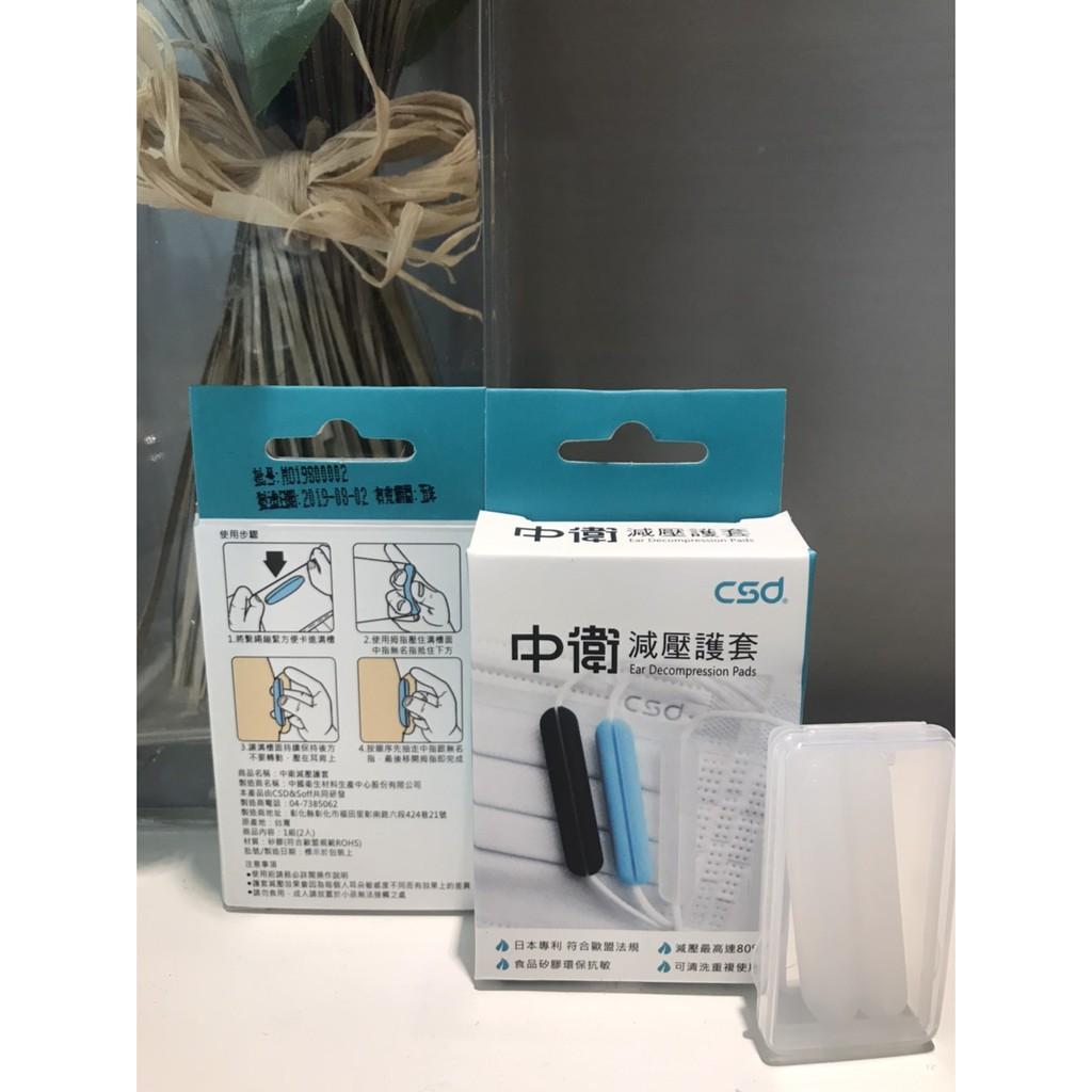「現貨」中衛 口罩減壓護套 環保矽膠 耳朵救星 1組一對耳朵