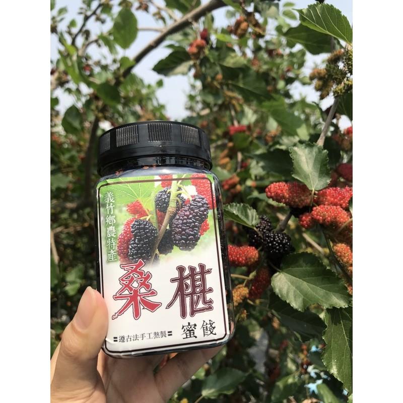 滿3瓶ok免運💥產地直銷💥2021季節限定 義竹特產桑椹葚果乾蜜餞
