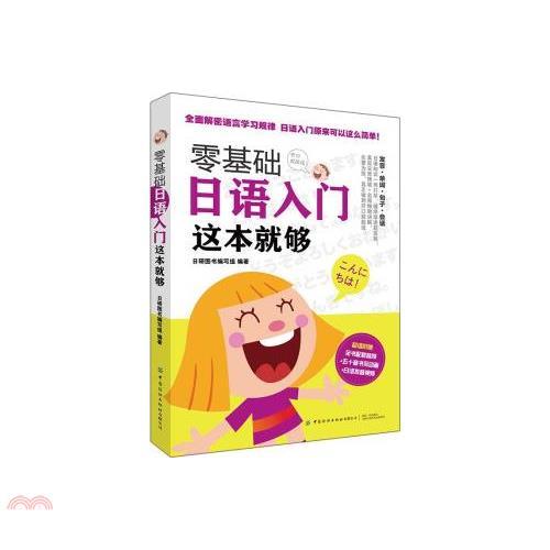 《中國紡織出版社》零基礎日語入門這本就夠(簡體書)[75折]
