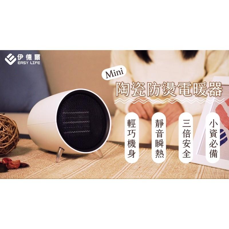 【ENLight】Mini陶瓷防燙電暖器