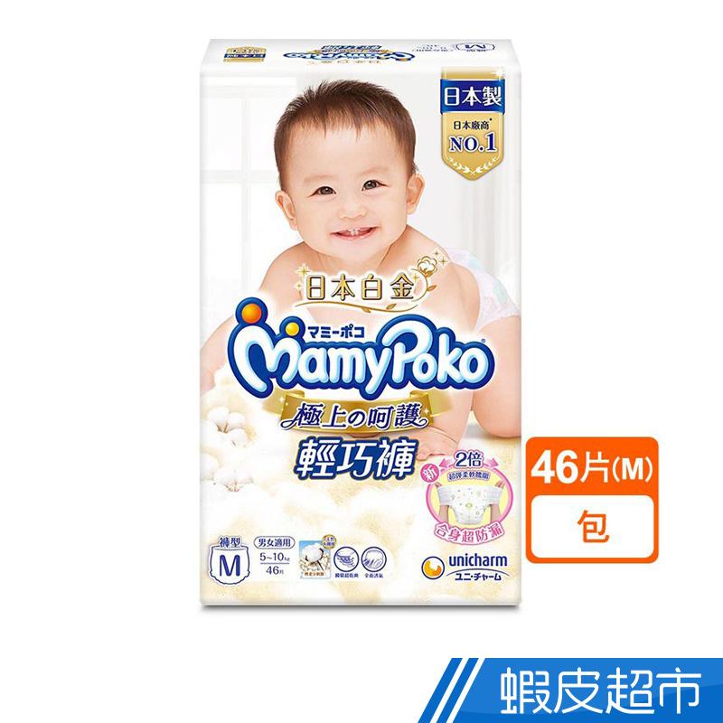 滿意寶寶 極上の呵護輕巧褲(M)(46片/包)  現貨 蝦皮直送