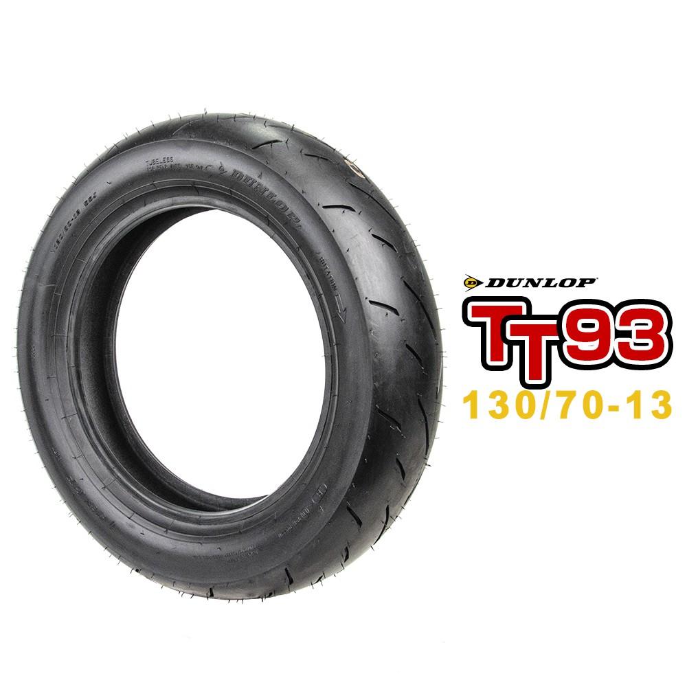 DUNLOP 登祿普 輪胎 TT93-GP 熱熔胎 130/70-13 新規格 SMAX FORCE DGR 刷卡分期