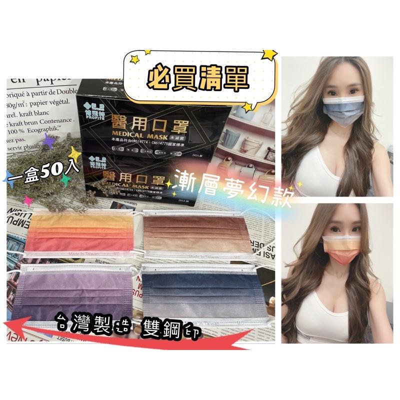 💥現貨快出💥博飛特 御騰 口罩😷 台灣製造🇹🇼 醫療口罩 雙鋼印漸層 口罩 一盒50入 🌈馬卡龍 夢幻 網美 口罩
