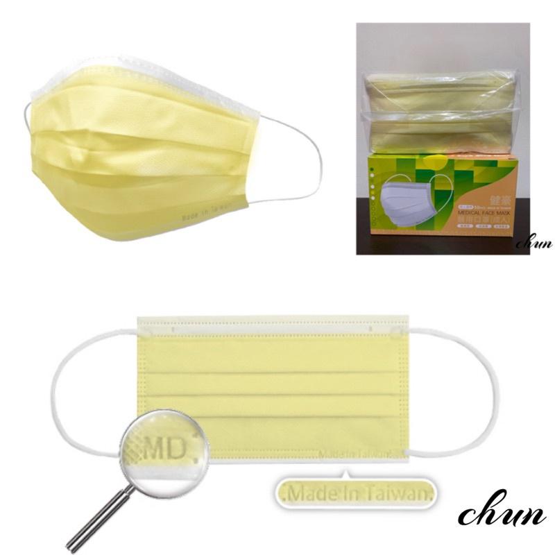 新品 現貨 健豪《醫療》口罩 雙鋼印 成人口罩  黃色 粉色 白色 紫色50入/盒