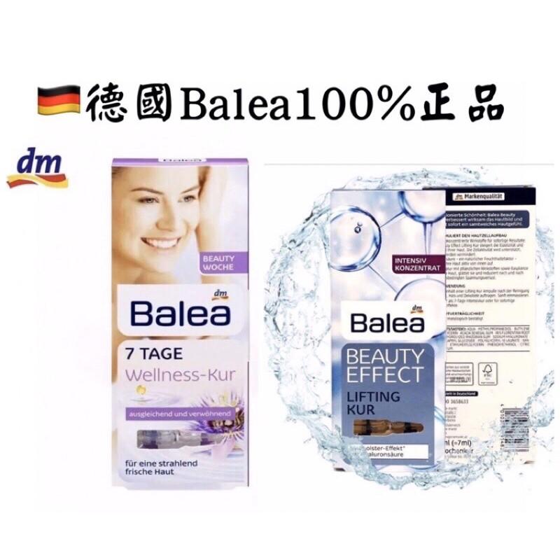 現貨德國Balea 100%正品 七日安瓶 精華液 藍盒
