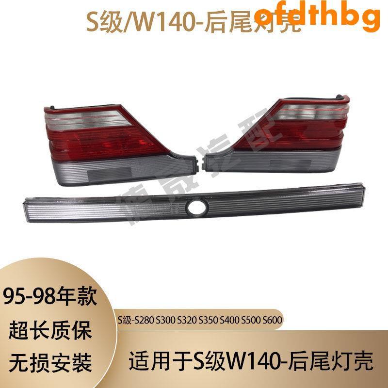 虎頭賓士S級W140后尾燈S280剎車S320防追尾S350轉向S400燈S500600