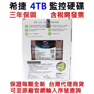 【捷盟監控】【含運含稅開發票】Seagate 希捷4TB監控硬碟 4T監控碟 4T監控鷹 3.5吋內接硬碟 三年保 雲林縣