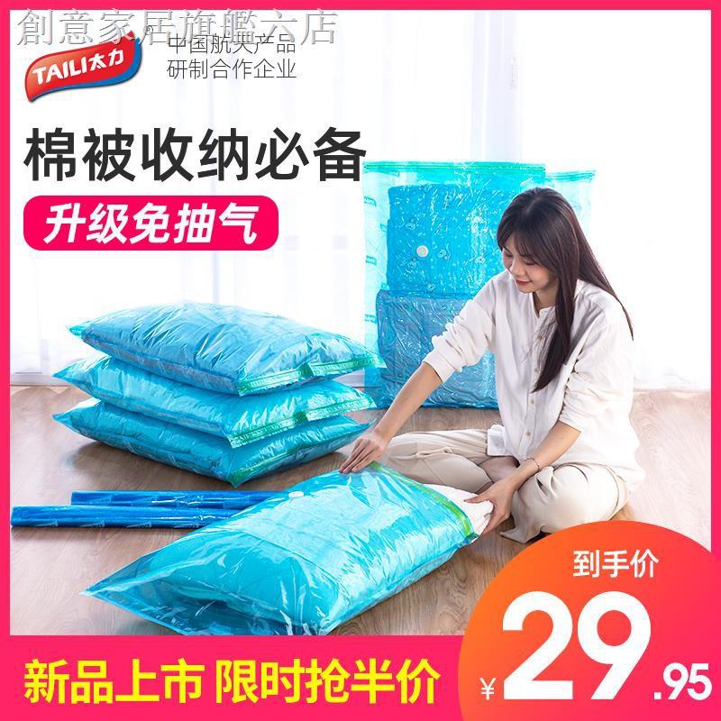 ┇ↂ太力真空壓縮袋打包免抽氣衣物家用被褥被子衣服羽絨神器收納袋子